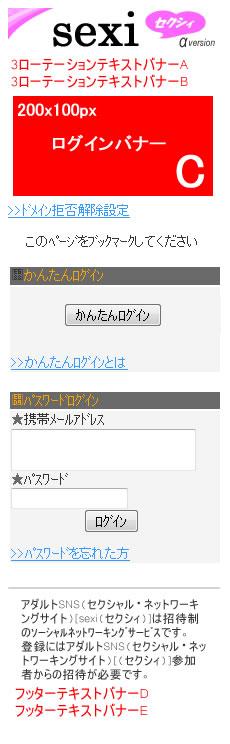 モバイルログインページ
