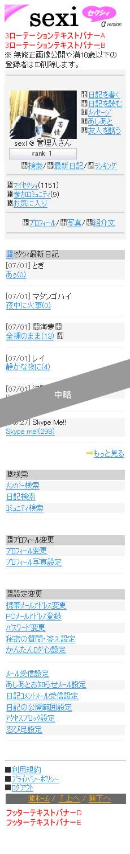 モバイルトップページ